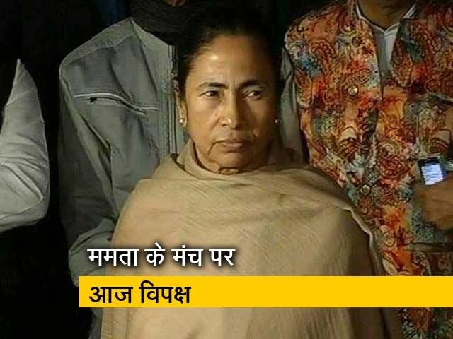 Videos : ममता की रैली में विपक्ष के 20 दिग्गज, निशाने पर पीएम मोदी
