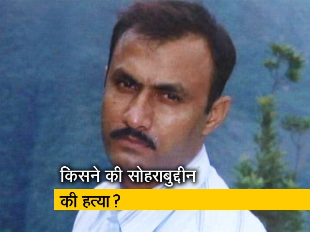 Video : आखिर किसने की सोहराबुद्दीन शेख की हत्या?
