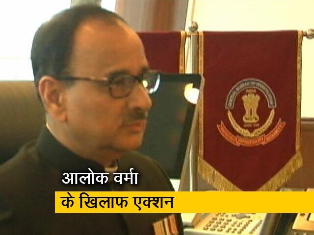Videos : CBI के पूर्व डायरेक्टर आलोक वर्मा के खिलाफ एक्शन की तैयारी!