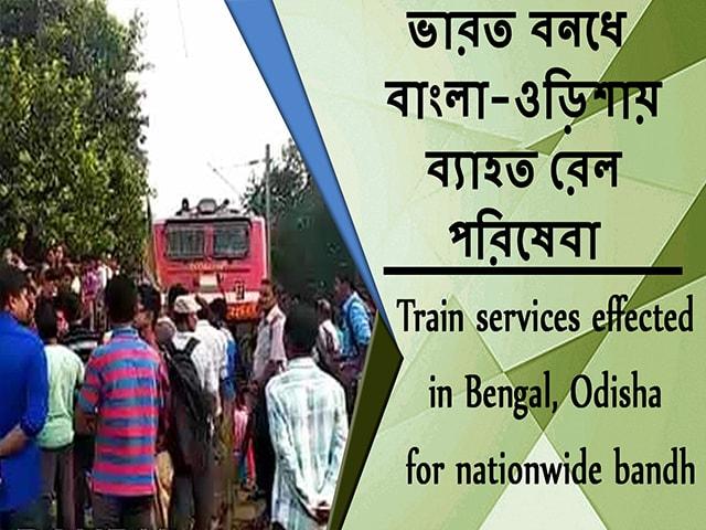 Video : ভারত বনধে বাংলা-ওড়িশায় ব্যাহত রেল পরিষেবা