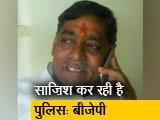 Video : मध्य प्रदेश : बीजेपी नेता की हत्या की सीबीआई जांच की मांग