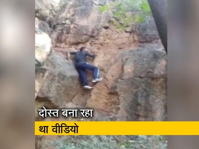 Videos : JNU में पहाड़ी से गिरकर छात्र की मौत