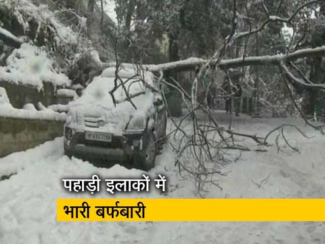 Videos : बर्फ की चादर से ढके पहाड़