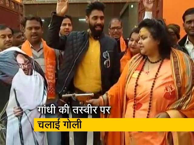 Videos : महात्मा गांधी की तस्वीर पर हिंदू महासभा की महिला नेता ने चलाई गोली