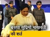 Video : मध्यप्रदेश और राजस्थान में कांग्रेस को समर्थन जारी रखने के लिए मायावती की शर्त