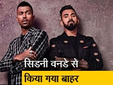 Video : इंडिया 7 बजे:  हार्दिक पांड्या और केएल राहुल सिडनी वनडे से बाहर