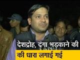 Video : न्यूज टाइम इंडिया : जेएनयू मामले पर चार्जशीट, IPC के 8 सेक्शन लगाए गए