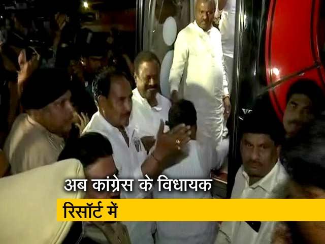 Video : कर्नाटक में अब कांग्रेस के विधायक रिसॉर्ट में 'बंद'