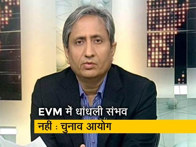 Videos : प्राइम टाइम : ईवीएम को हैक करने के दावों में कितना दम?