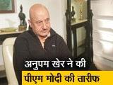 Video : अनुपम खेर ने कहा- मुझे पीएम नरेंद्र मोदी बहुत पसंद हैं