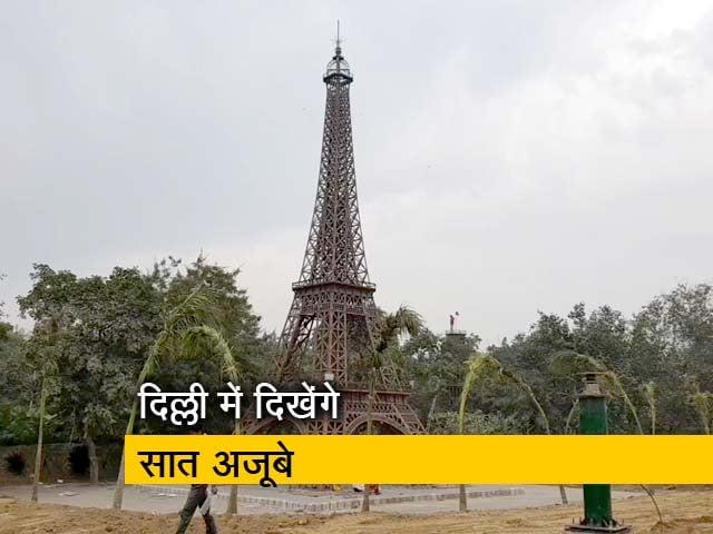Videos : दिल्ली में जल्द दिखेंगे कबाड़ से बनाए गए दुनिया के 'सात अजूबे'