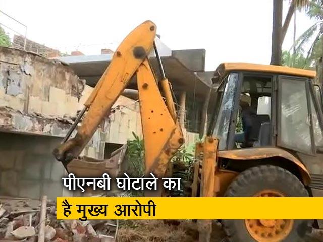 Videos : भगोड़े हीरा कारोबारी नीरव मोदी के बंगले पर चला सरकारी बुलडोजर