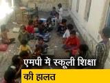 Video : मध्य प्रदेश में सरकार बदली मगर स्कूलों के हालात नहीं