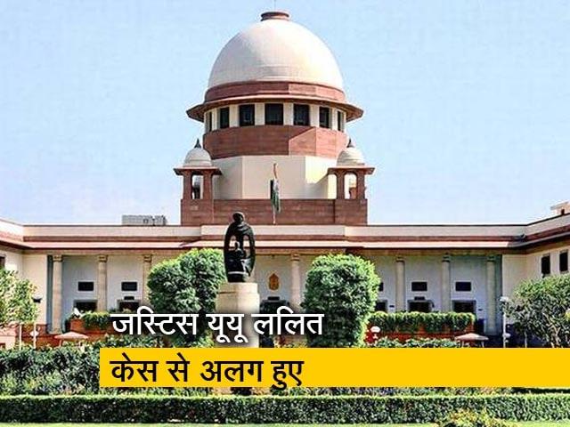 Videos : बड़ी खबर : अयोध्या मामले पर फिर टली सुनवाई