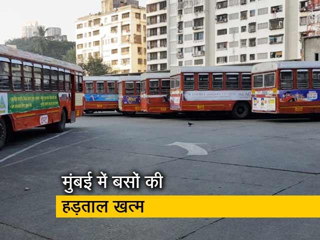 Videos : सिंपल समाचारः हाई कोर्ट के आदेश पर मुंबई में बेस्ट बसों की हड़ताल खत्म
