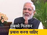 Video : लिंचिंग जैसी घटनाएं कतई शोभा नहीं देती हैं : पीएम नरेंद्र मोदी