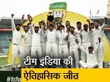 Video : 71 सालों के इतिहास में पहली बार ऑस्ट्रेलिया में सीरीज जीती टीम इंडिया