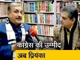 Video: कांग्रेस नेताओं को प्रियंका गांधी से उम्मीदें