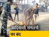 Video : असम: केंद्र सरकार के फैसले का विरोध