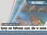 Video : উড়ালপুল থেকে বিশ্ববিদ্যালয়ের দেওয়াল, রঙিন হল প্রয়াগরাজ
