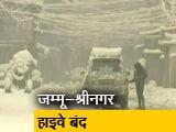 Video : भारी बर्फबारी की वजह से जम्मू-श्रीनगर हाइवे ठप
