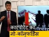 Video : सिंपल समाचारः कॉरपोरेट का नो- कॉन्फिडेंस