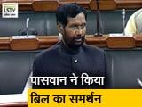 Video : आरक्षण बिल पर बोले रामविलास पासवान, सरकार ने अपना वादा निभाया