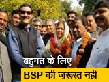 Videos : राजस्थान : रामगढ़ में जीत के साथ कांग्रेस का शतक पूरा