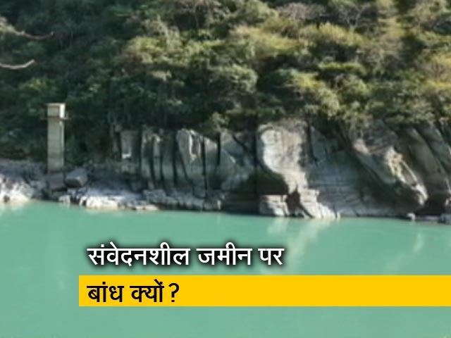 Videos : पंचेश्वर बांध पर्यावरण के लिए क्यों है गंभीर खतरा? देखें- रामनाथ गोयनका अवार्ड विजेता रिपोर्ट