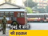 Video : मुंबई की लाइफ़लाइन कही जानेवाली बेस्ट बसों की सेवाएं बंद, अनिश्चितकालीन हड़ताल