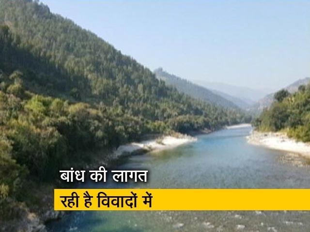 Video : हिमालय के लिए क्यों खतरनाक है पंचेश्वर बांध, देखें- रामनाथ गोयनका अवार्ड विजेता रिपोर्ट