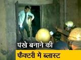 Video : Top News @ 8 AM दिल्ली में पंखे बनाने की फैक्टरी में धमाका