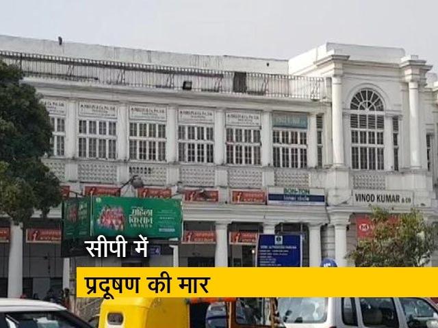 Videos : दिल्ली के दिल कनॉट प्लेस में खतरनाक 'जहर'