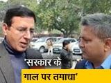 Video : आलोक वर्मा पर SC के फैसले के बाद बोले सुरजेवाला, यह मोदी सरकार के गाल पर तमाचा