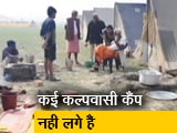 Video : प्रयागराज कुंभ में कल्पवासियों के लिए तैयारियां अधूरी