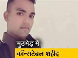 Video : उत्तर प्रदेशः अमरोहा में हुई मुठभेड़ में कॉन्सटेबल शहीद, एक बदमाश ढेर