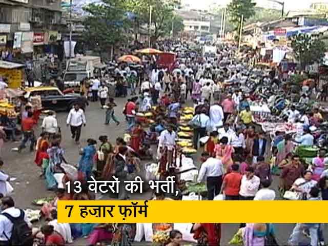 Videos : महाराष्ट्र में बढ़ी बेरोजगारी! वेटर की नौकरी, कतार में ग्रेजुएट