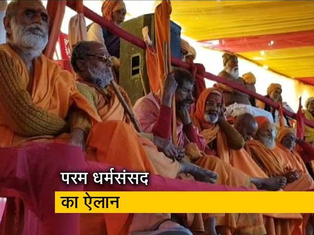 Videos : सिटी सेंटर : कुंभ में वीएचपी की धर्मसंसद, यूपी के दौरे पर अमित शाह