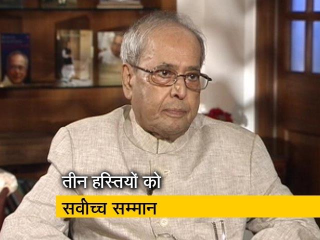 Videos : पूर्व राष्ट्रपति प्रणब मुखर्जी को भारत रत्न