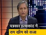 Videos : प्राइम टाइमः राम रहीम की कारस्तानी का कैसे पत्रकार राम चंद्र छत्रपति ने किया पर्दाफाश?