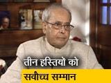 Video : पूर्व राष्ट्रपति प्रणब मुखर्जी को भारत रत्न