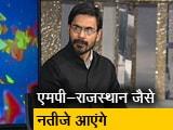 Videos : कांग्रेस नेता मोहम्मद खान बोले- गठबंधन से एमपी-राजस्थान जैसे नतीजे आएंगे