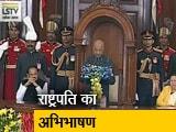 Video : राष्ट्रपति के अभिभाषण के साथ बजट सत्र की शुरुआत