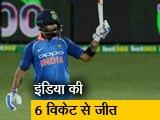 Video : ऑस्ट्रेलिया पर भारी पड़ा 'किंग कोहली' का शतक, टीम इंडिया 6 विकेट से जीती