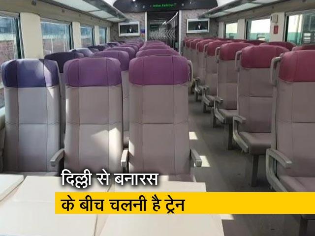 Videos : सिटी सेंटर: T18 ट्रेन के लॉन्च में देरी, राहुल गांधी को महिला आयोग का नोटिस