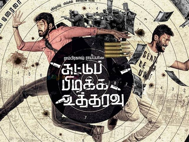 Suttu Pidikka Utharavu Movie