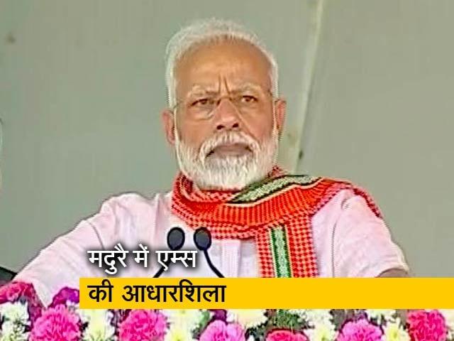 Videos : पीएम मोदी दक्षिण के दौरे पर, मदुरै में रखी एम्स की आधारशिला