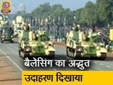 Video : गणतंत्र दिवस पर राजपथ पर दिखी भारत की ताकत