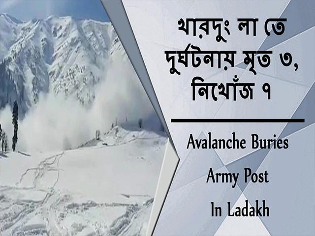 Video : খারদুং লা তে দুর্ঘটনায় মৃত ৩, নিখোঁজ ৭