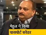 Video : सिटी सेंटरः मेहुल चौकसी ने भारत की नागरिकता छोड़ी, शिवकुमार स्वामी का निधन